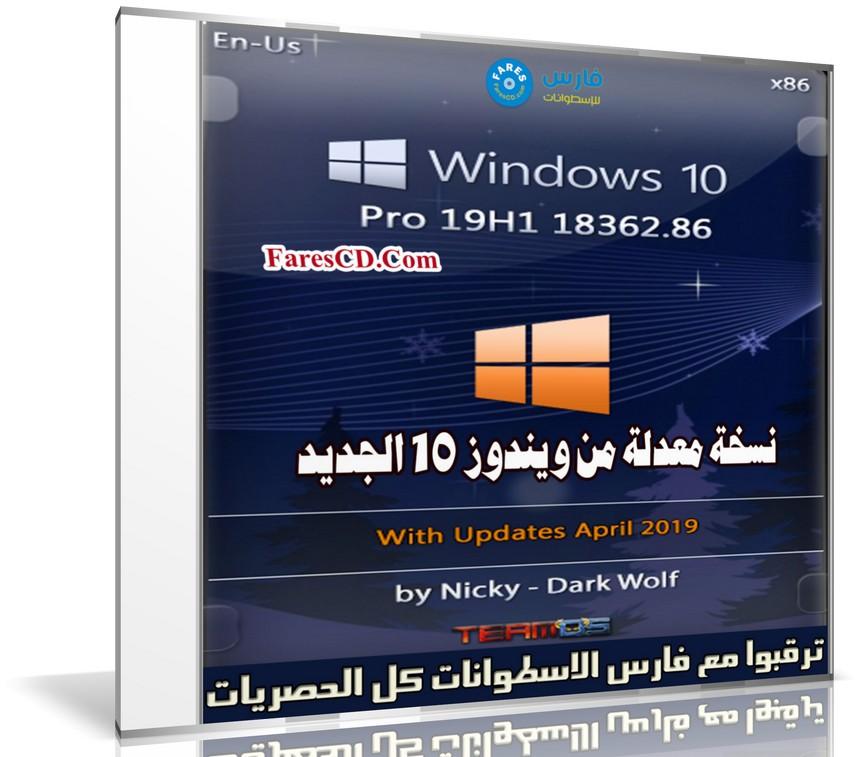 أول نسخة معدلة من ويندوز 10 الجديد | Windows 10 Pro 19H1