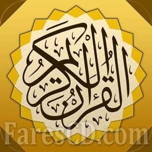 تطبيق | المصحف الذهبى | Golden Quran | أندرويد