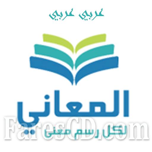 تطبيق معجم المعاني قاموس عربي عربي | Almaany Arabic Dictionary v3.0 | أندرويد