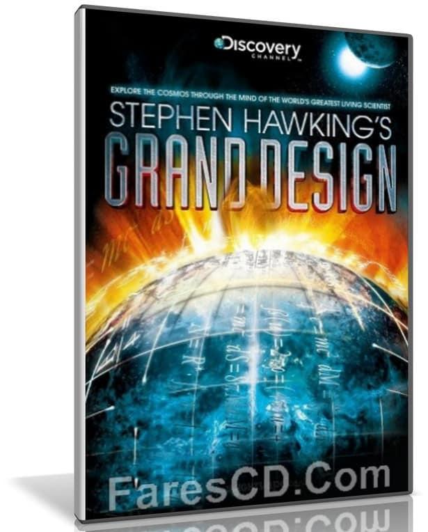 وثائقى التصميم الكيبر | Grand Design | مترجم 3 أفلام