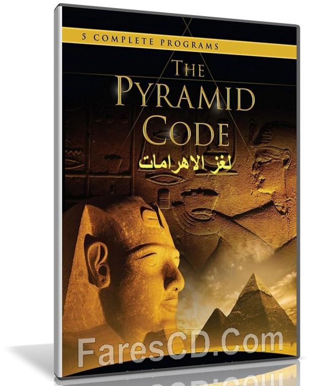 وثائقى لغز الأهرامات | The Pyramid Code | كاملة من 5 أفلام