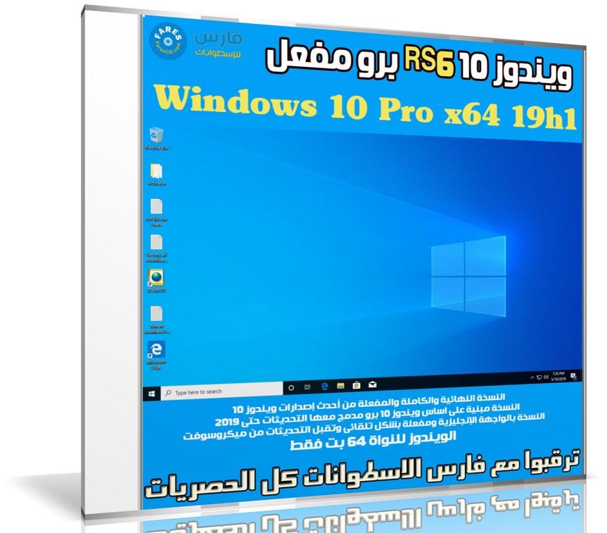 ويندوز 10 برو RS6 مفعل | Windows 10 Pro x64 19h1 | مايو 2019