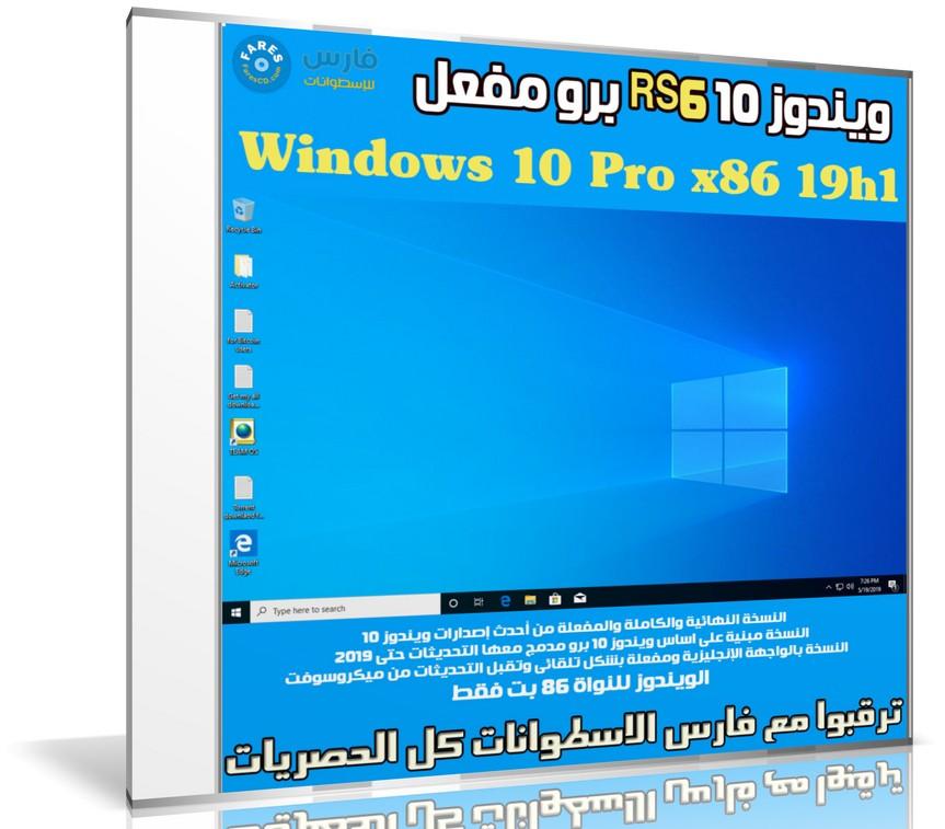 ويندوز 10 برو RS6 مفعل | Windows 10 Pro x86 19h1 | مايو 2019