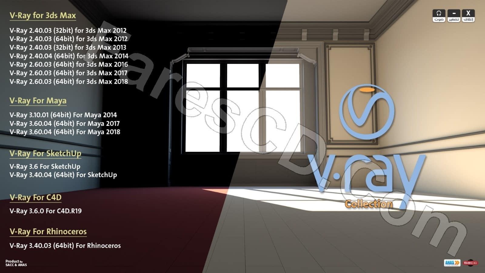 اسطوانة الـ فى راى V-Ray | كل الإصدارات لكل البرامج