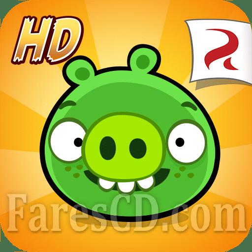 لعبة الألغاز المسلية | Bad Piggies HD MOD v2.3.6 | للأندرويد