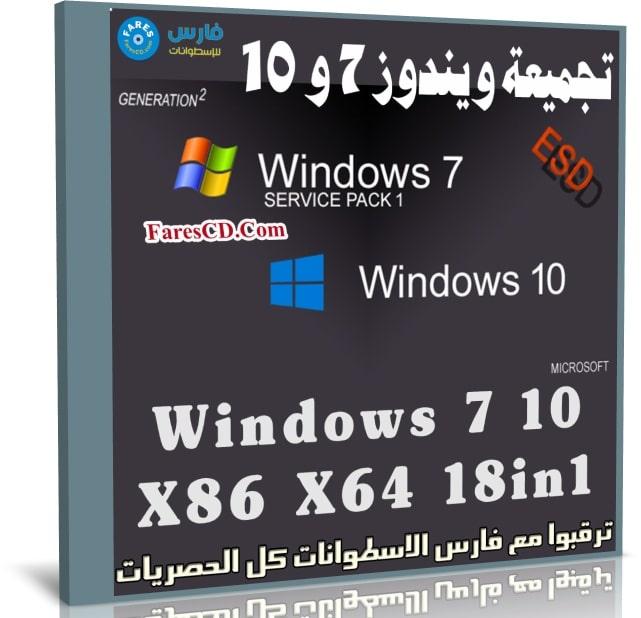 تجميعة ويندوز 7 و 10 | Windows 7 10 X86 X64 18in1 | يوليو 2019