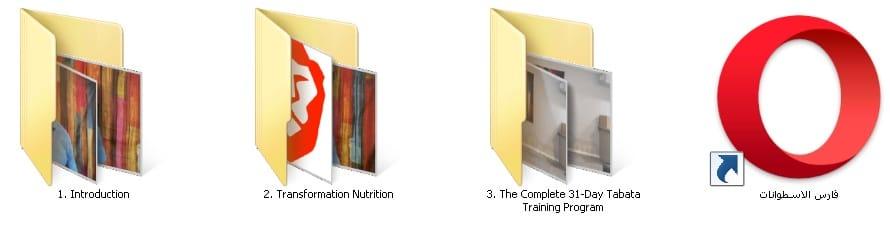 كورس اللياقة البدنية | The 31 Day Tabata Body Transformation Challenge