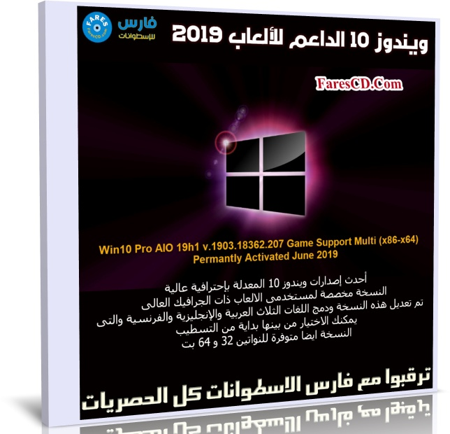 ويندوز 10 الداعم للألعاب 2019 | Windows 10 Pro 19h1 Game Support