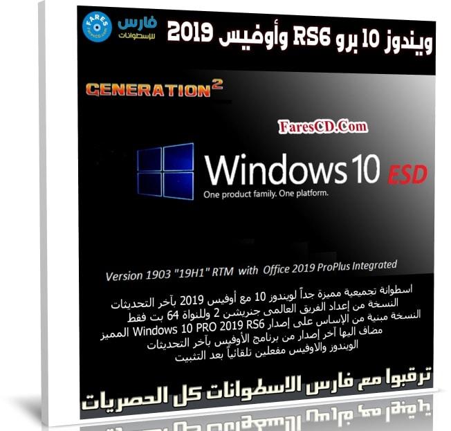 ويندوز 10 برو RS6 وأوفيس 2019 | بتحديثات يونيو 2019