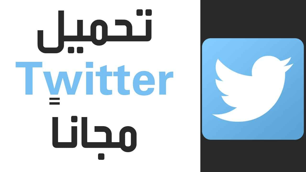 طريقة تحميل فيديو من تويتر بالمجان فارس الاسطوانات