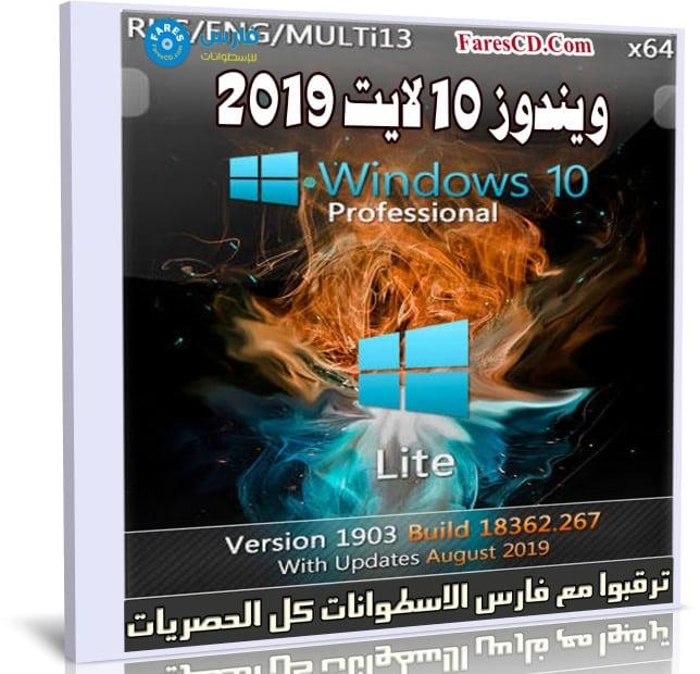 ويندوز 10 لايت   Windows 10 Pro x64 1903 Lite   أغسطس 2019