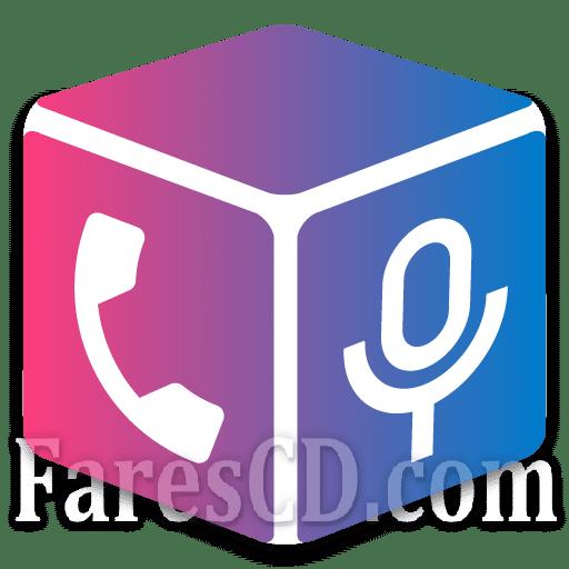 تطبيق تسجيل المكالمات الهاتفية و الأنترنت | Cube Call Recorder ACR | أندرويد