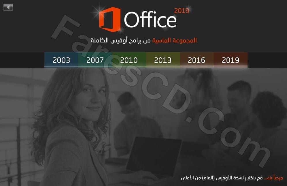 اسطوانة الاوفيس الشاملة 2019 | كل الإصدارات عربى وإنجليزى