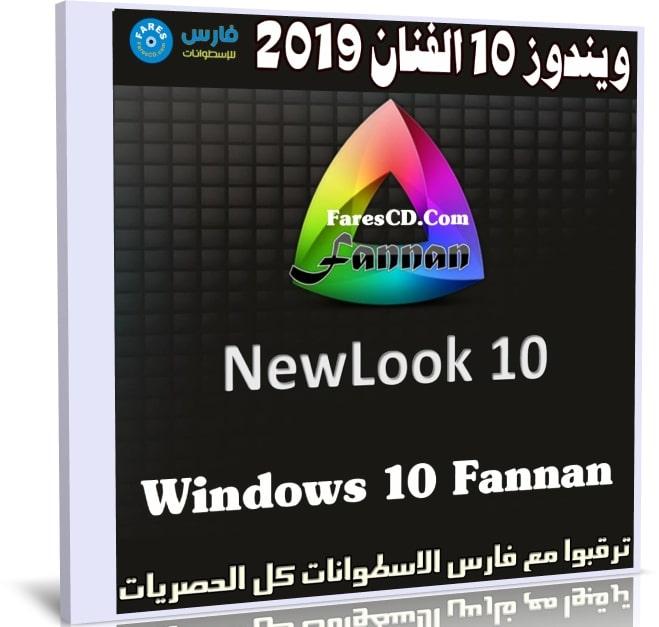 ويندوز 10 الفنان 2019 | Windows 10 Fannan NewLook 10