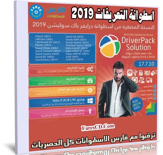 اسطوانة التعريفات الشاملة المخففة | DriverPack Solution 17.7.10