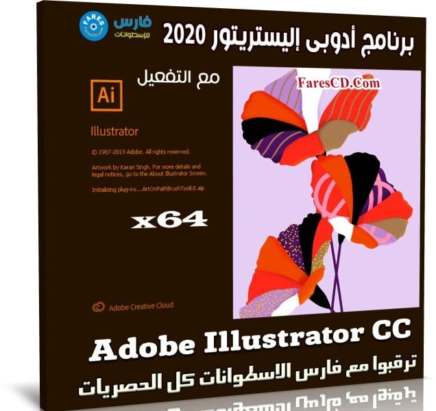 برنامج أدوبى إليستريتور 2020 | Adobe Illustrator CC