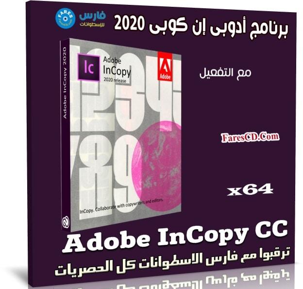 برنامج أدوبى إن كوبى 2020 | Adobe InCopy CC