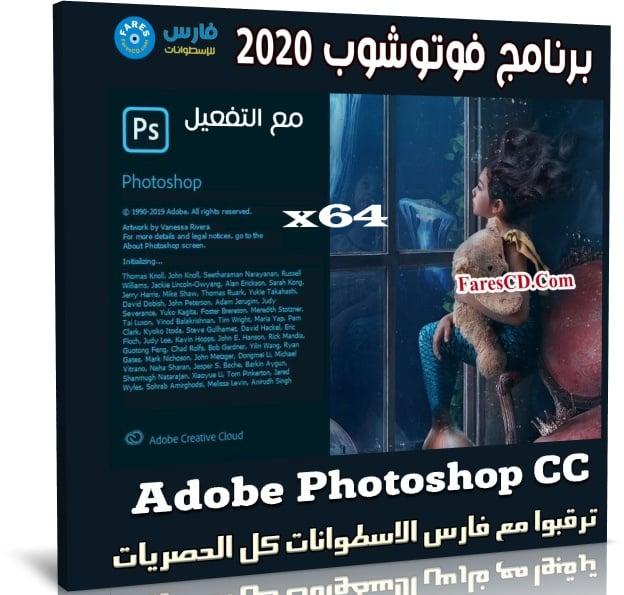 برنامج فوتوشوب 2020 | Adobe Photoshop CC