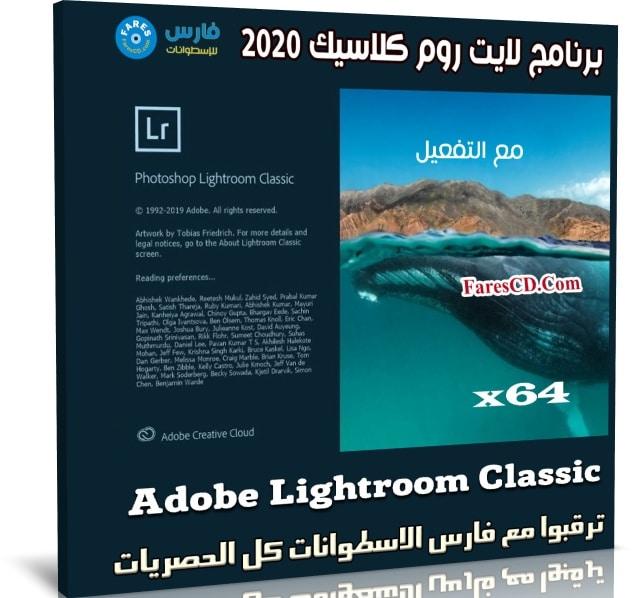 برنامج لايت روم كلاسيك 2020 | Adobe Lightroom Classic v9.0.0.10