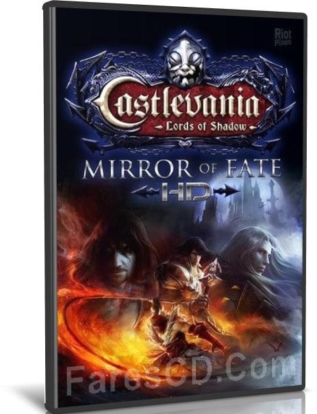 لعبة الأكشن الشهيرة | Castlevania Lords of Shadow Mirror of Fate HD