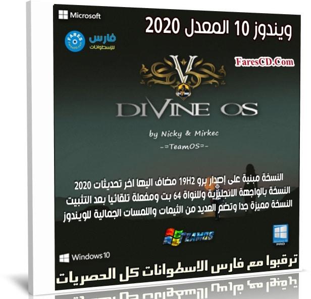 ويندوز 10 المعدل 2020   Windows Devine 10 Pro