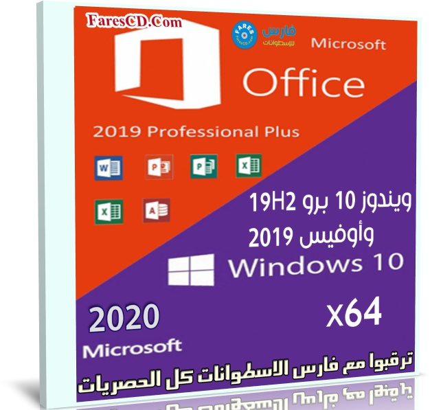 ويندوز 10 برو 19H2 وأوفيس 2019 | بتحديثات فبراير 2020
