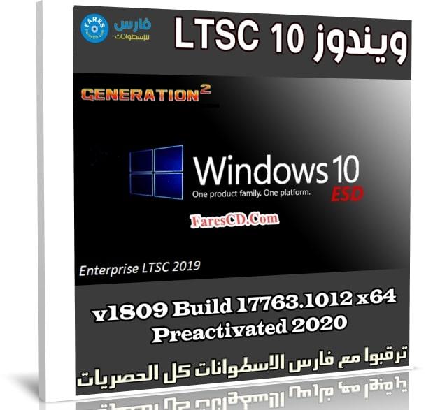 ويندوز 10 | Windows 10 Enterprise LTSC v1809 x64 | يناير 2020