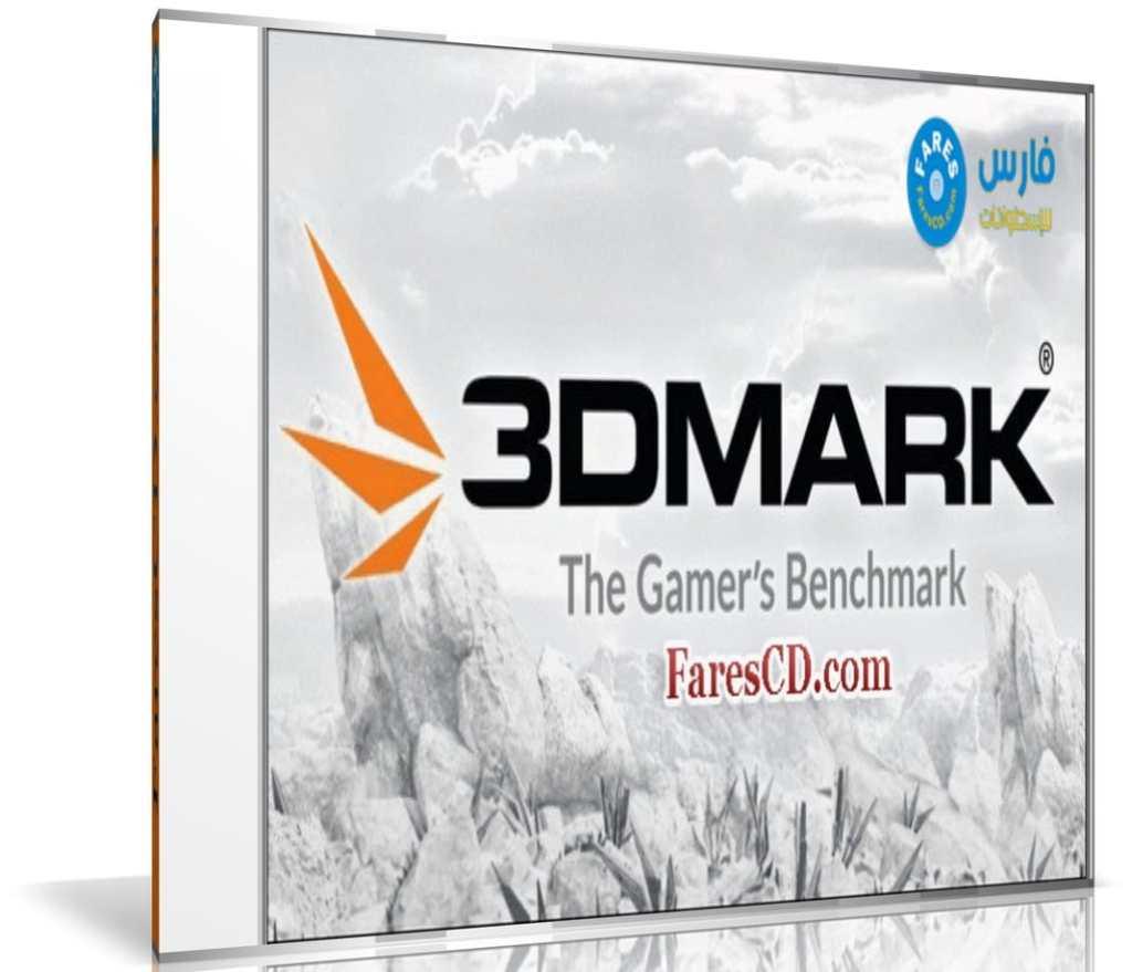 برنامج اختبار كروت الشاشة | Futuremark 3DMark