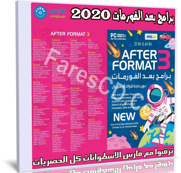 اسطوانة برامج بعد الفورمات 2020 | الإصدار الاول
