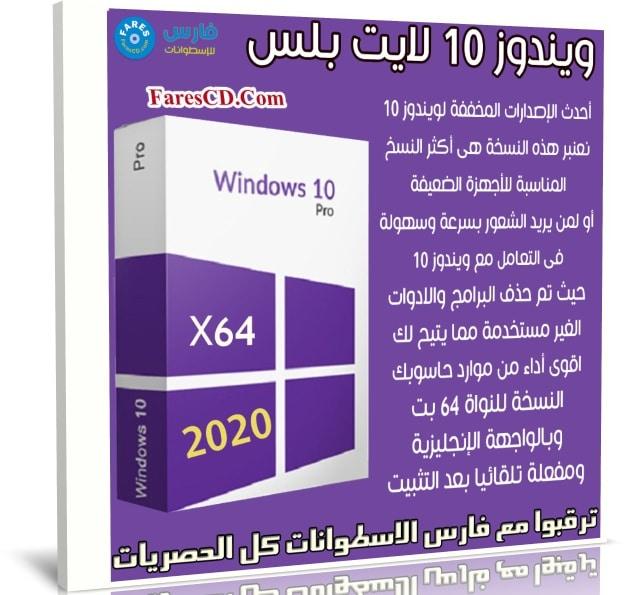 ويندوز 10 لايت بلس | Windows 10 Pro 19H2 x64 Lite Plus | فبراير 2020