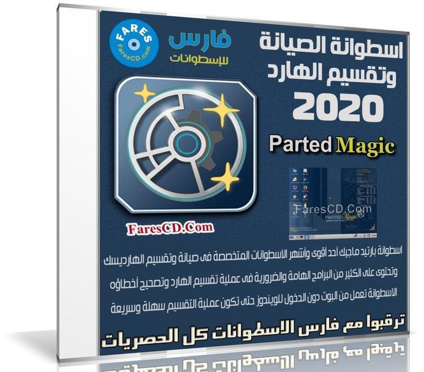 اسطوانة الصيانة وتقسيم الهارد 2020 | Parted Magic 2020