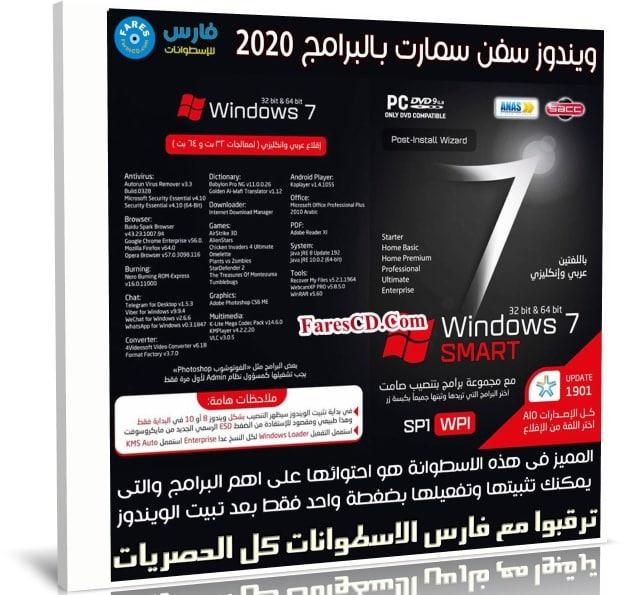 ويندوز سفن سمارت بالبرامج 2020 | Windows 7 SMART AIO AR-EN WPI