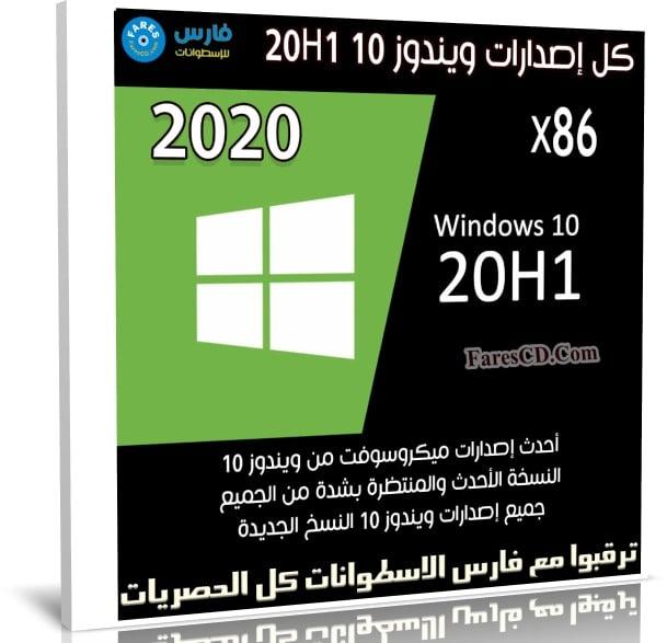 كل إصدارات ويندوز 10 20H1 | ابريل 2020 | x86
