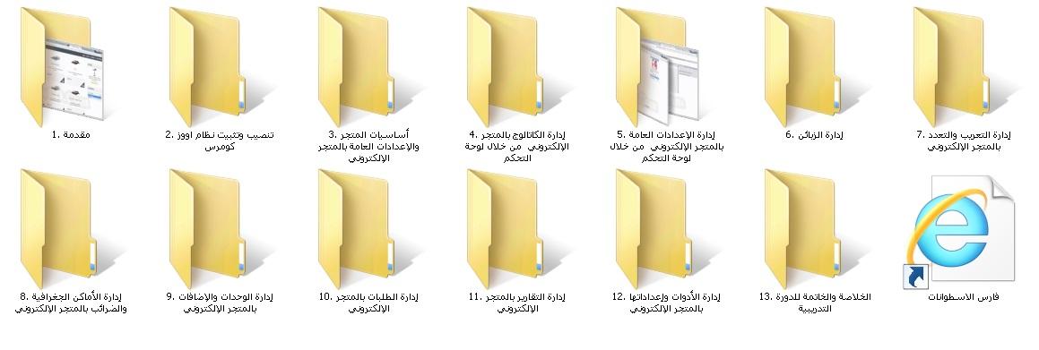 كورس بناء وتطوير متجر إلكتروني إحترافي بإستخدام أووز كومرس | عربى من يوديمى