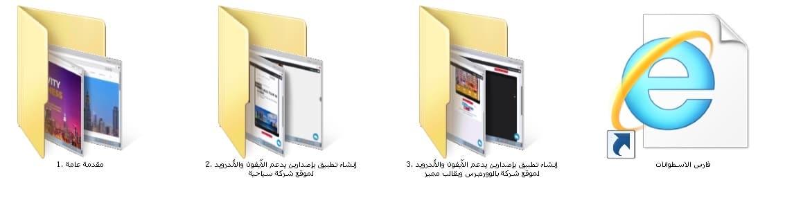 كورس تطوير تطبيقات إحترافية للآيفون والأندرويد | عربى من يوديمى