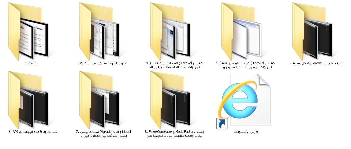 كورس صناعة تطبيق iOS App | عربى من يوديمى