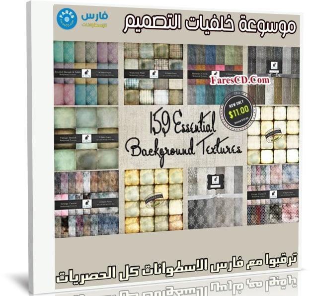 موسوعة خلفيات التصميم   InkyDeals 159 Essential Background Textures