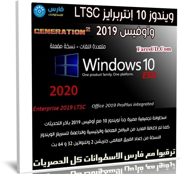 ويندوز 10 إنتربرايز LTSC وأوفيس 2019   بتحديثات مايو 2020