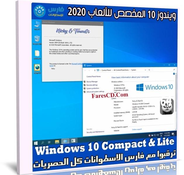 ويندوز 10 المخصص للألعاب 2020 | Windows 10 Compact & Lite