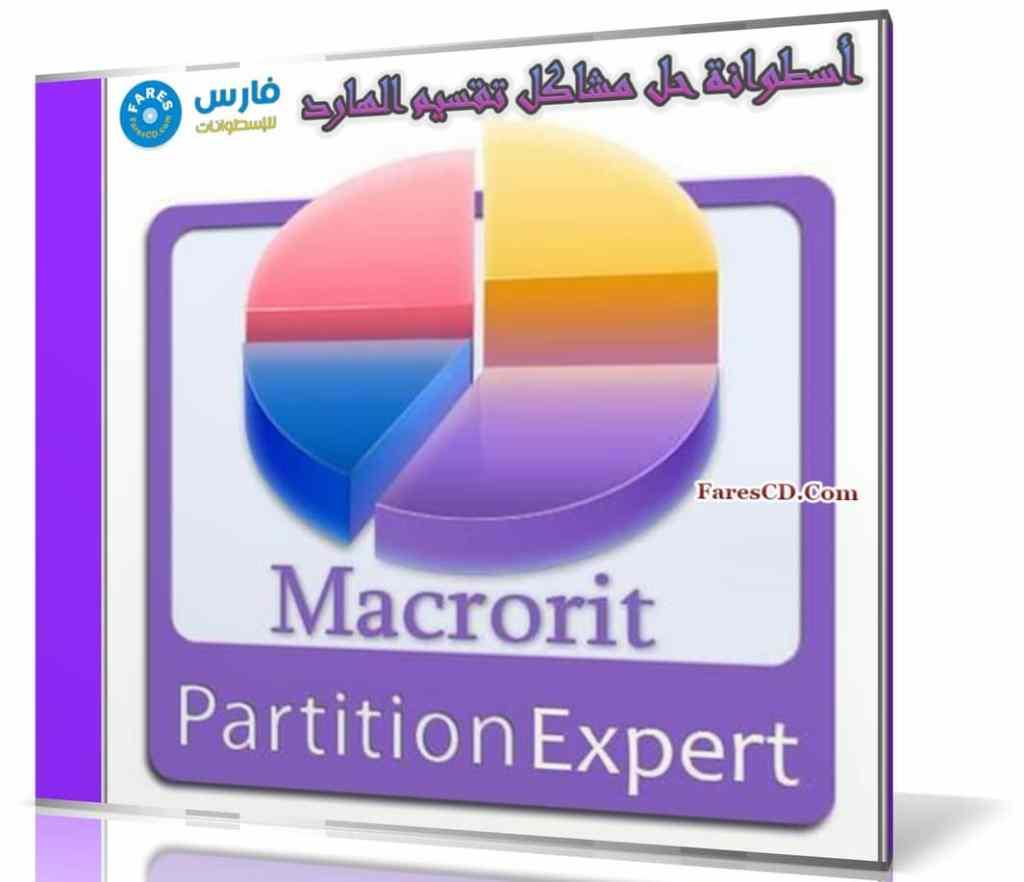أسطوانة حل مشاكل تقسيم الهارد | Macrorit Partition Expert Pro WinPE ISO