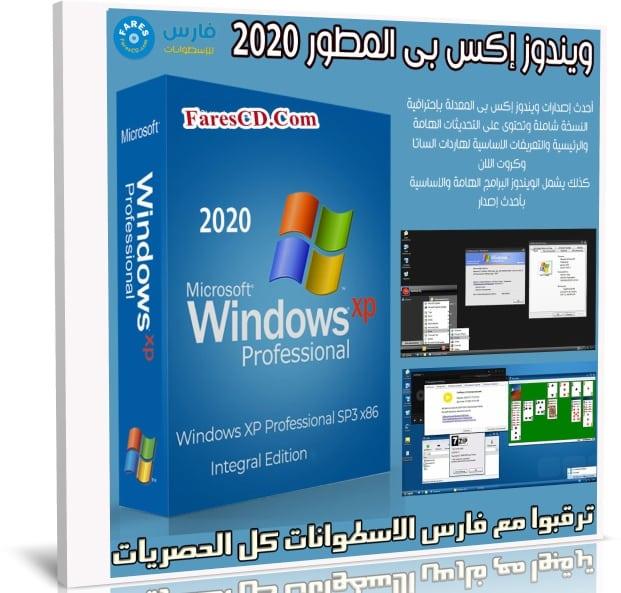 ويندوز إكس بى المطور 2020 | Windows XP Integral Edition