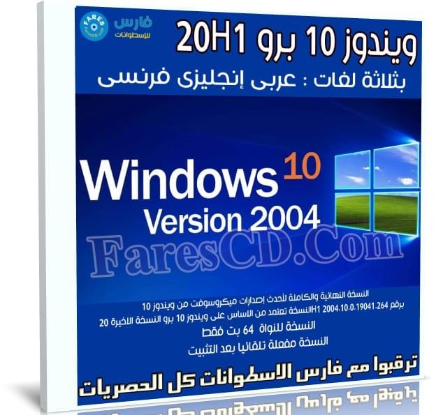 ويندوز 10 برو 20H1 بـ 3 لغات x64 | مايو 2020
