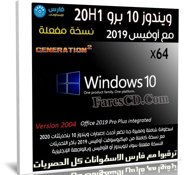 ويندوز 10 برو 20H1 مع أوفيس 2019   تحديثات مايو 2020