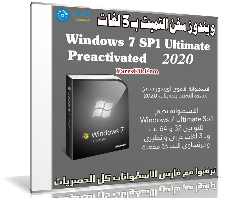 ويندوز سفن التيميت بـ3 لغات   Windows 7 SP1 Ultimate 3 lang (x86/x64)   مايو 2020