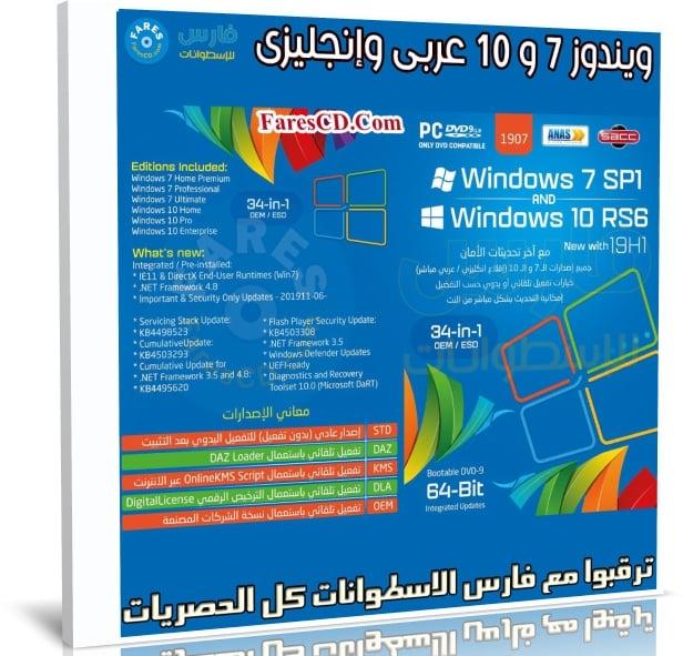 اسطوانة ويندوز 7 و 10 عربى وإنجليزى