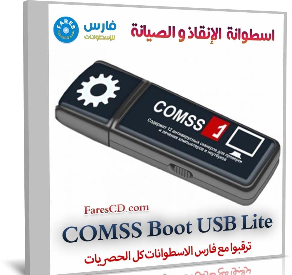 اسطوانة الإنقاذ و الصيانة وإزالة الفيروسات | COMSS Boot USB Lite