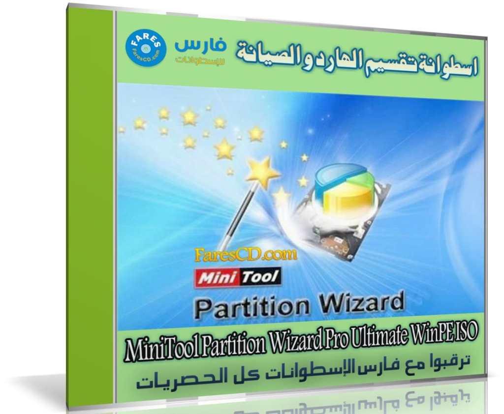 اسطوانة تقسيم الهارد و الصيانة | MiniTool Partition Wizard Pro Ultimate WinPE ISO