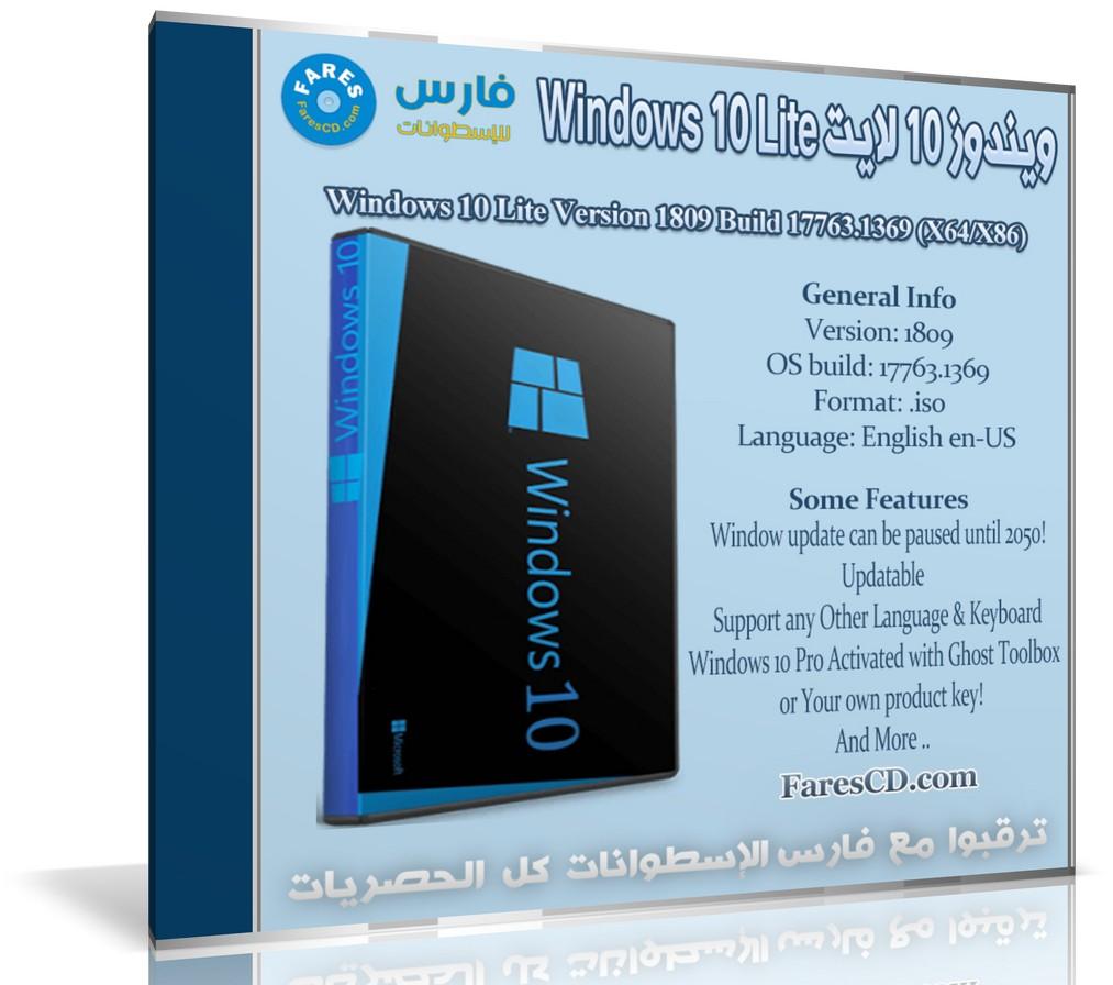 ويندوز 10 لايت | Windows 10 Lite Version | أغسطس 2020