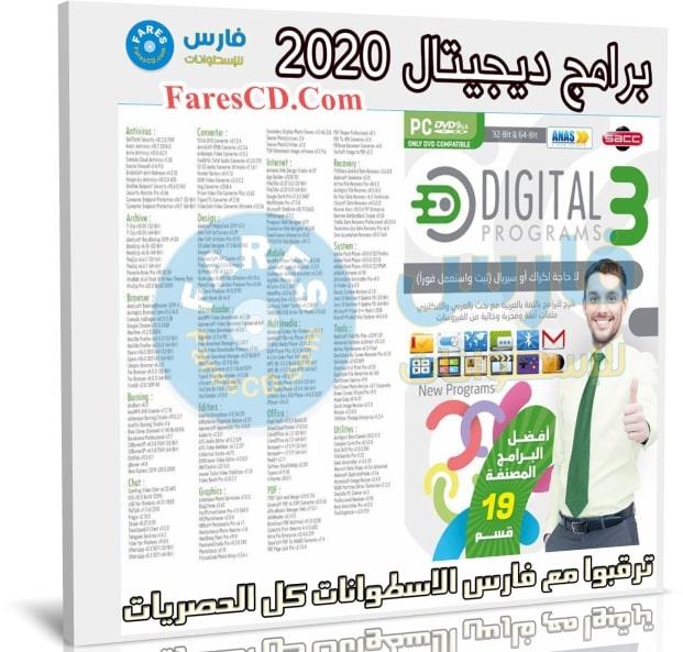 اسطوانة ديجيتال للبرامج 2020