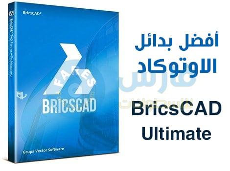 برنامج الرسم الهندسى   Bricsys BricsCAD Ultimate 20